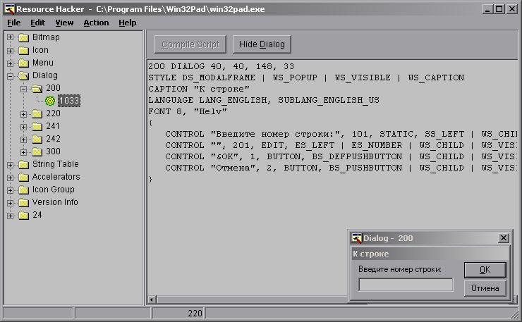 Русифицированное диалоговое окно «Перейти к строке №» в win32pad.exe — открыто в ResHacker